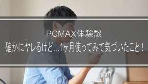 PCMAX体験談 確かにヤレるけど…1ヶ月使ってみて気づいたこと!