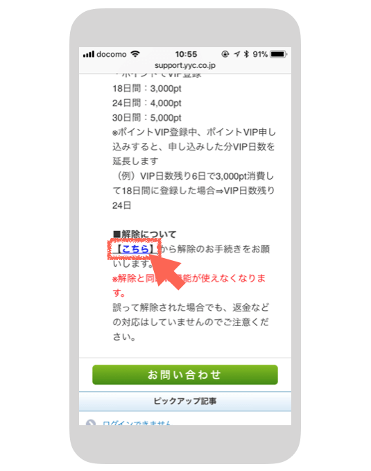 YYC_VIP機能解除について