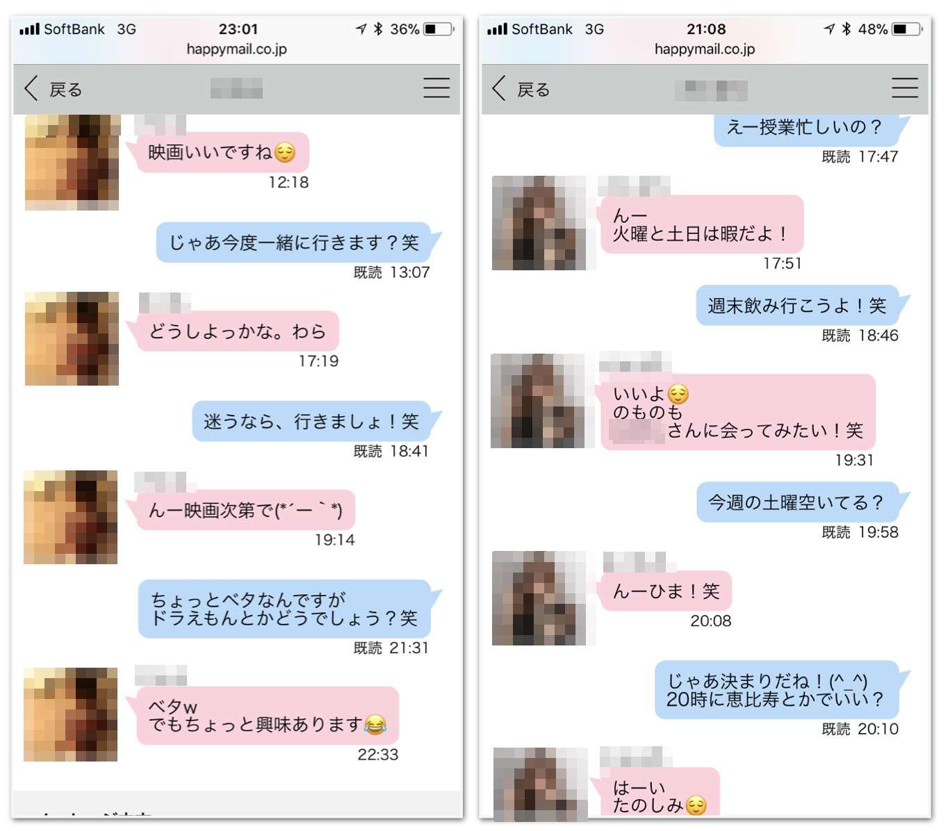 ハッピーメール メッセージ画面