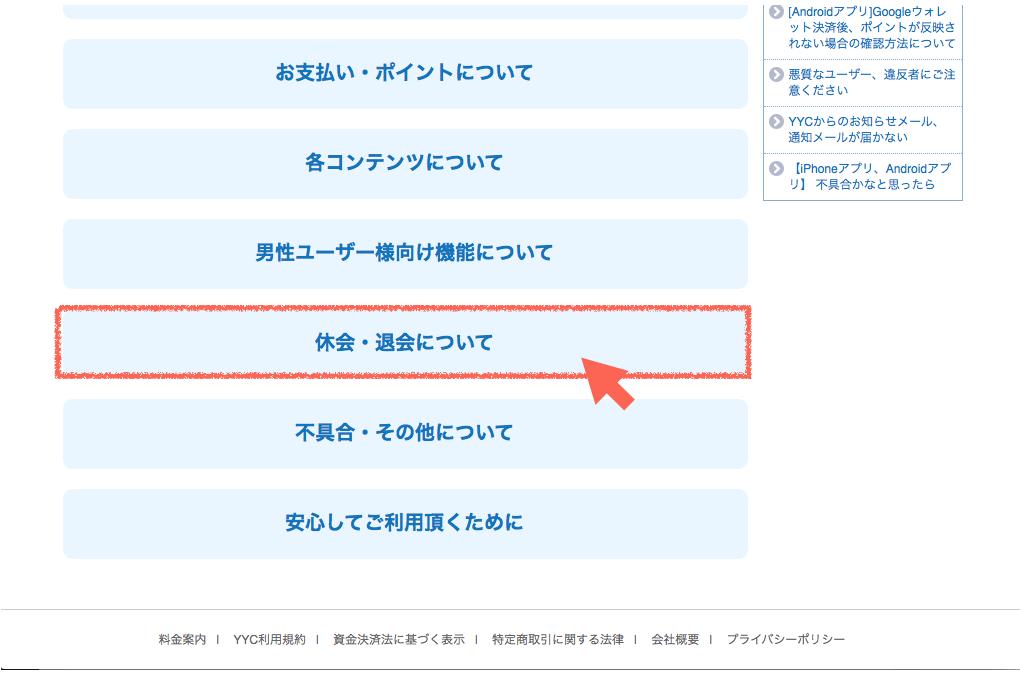 YYC_休会・退会について