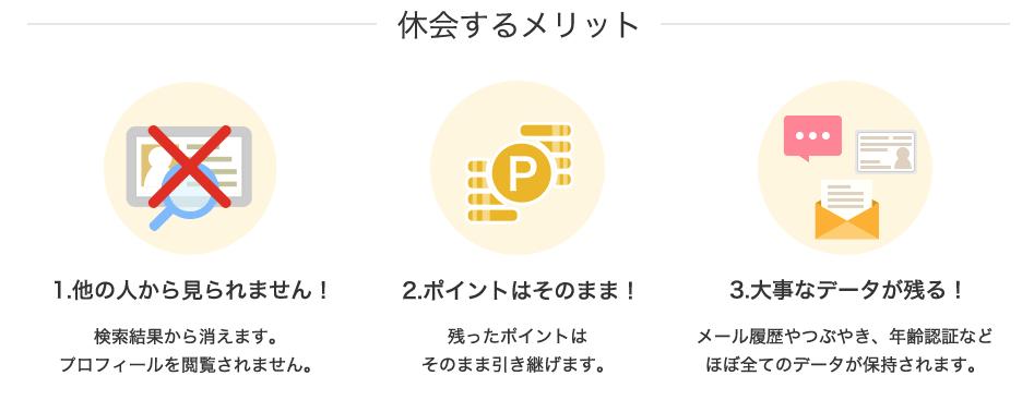 YYC_休会