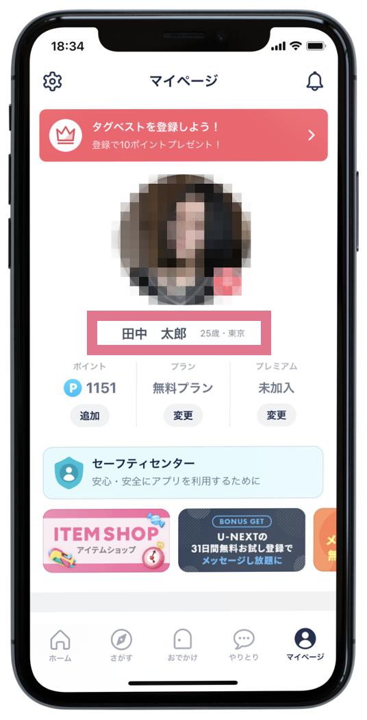マッチングアプリ_ニックネーム