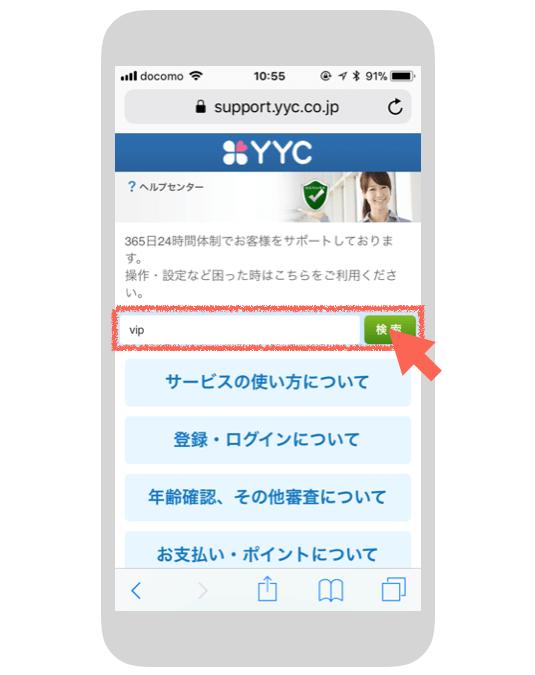 YYC_VIP