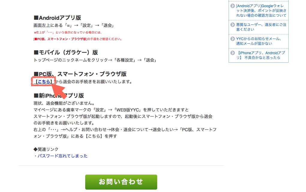 YYC_退会