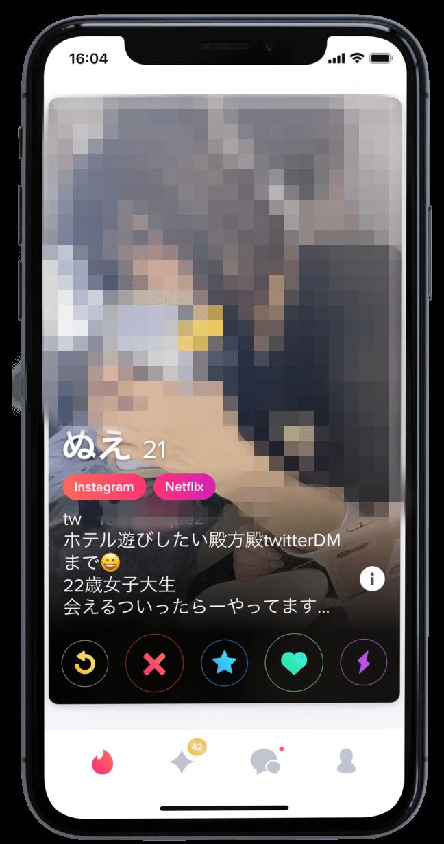 マッチングアプリ_業者
