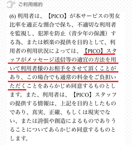 【PICO】利用規約