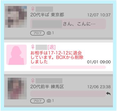 過去のメッセージは削除される