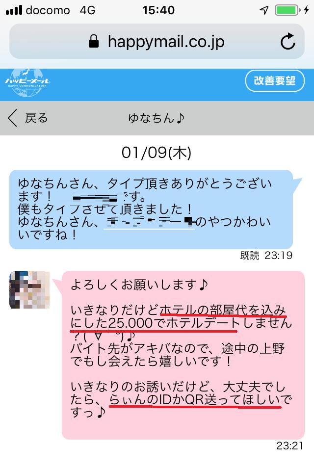 ハッピーメール_業者メッセージ