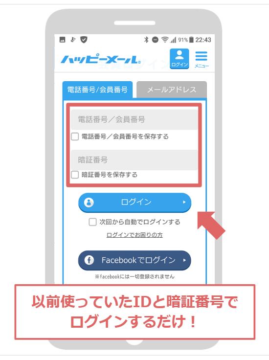 ハッピーメール再登録_WEB版