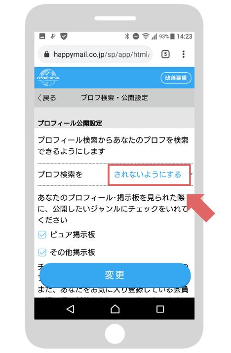 ハッピーメールのプロフィール検索設定