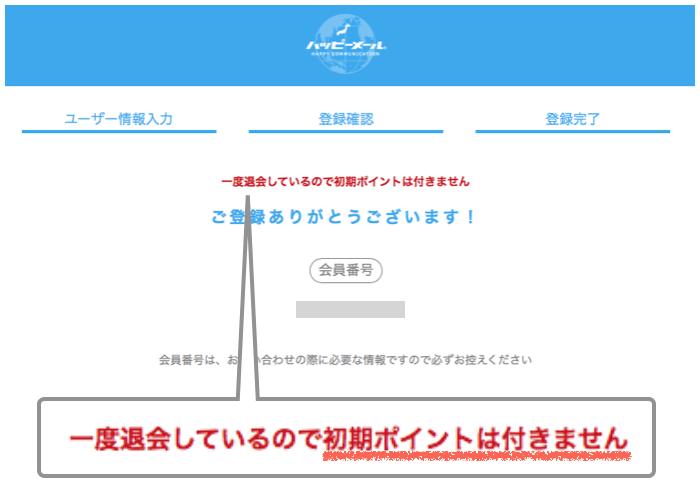 再登録_初期ポイントは付与されない