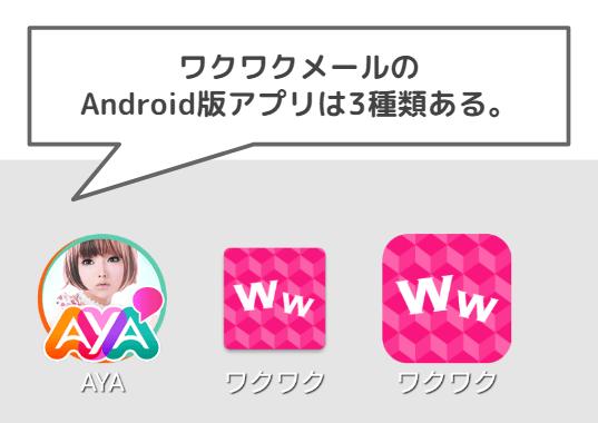 ワクワクメールのAndroid向けアプリ