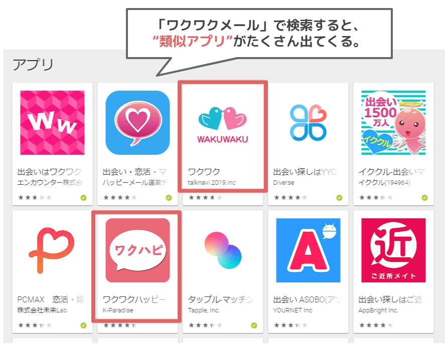 ワクワクメールの類似アプリ