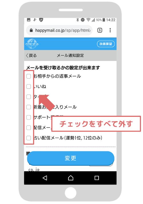ハッピーメールのメール通知設定