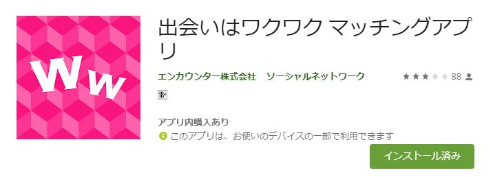 ワクワク(GooglePlay)
