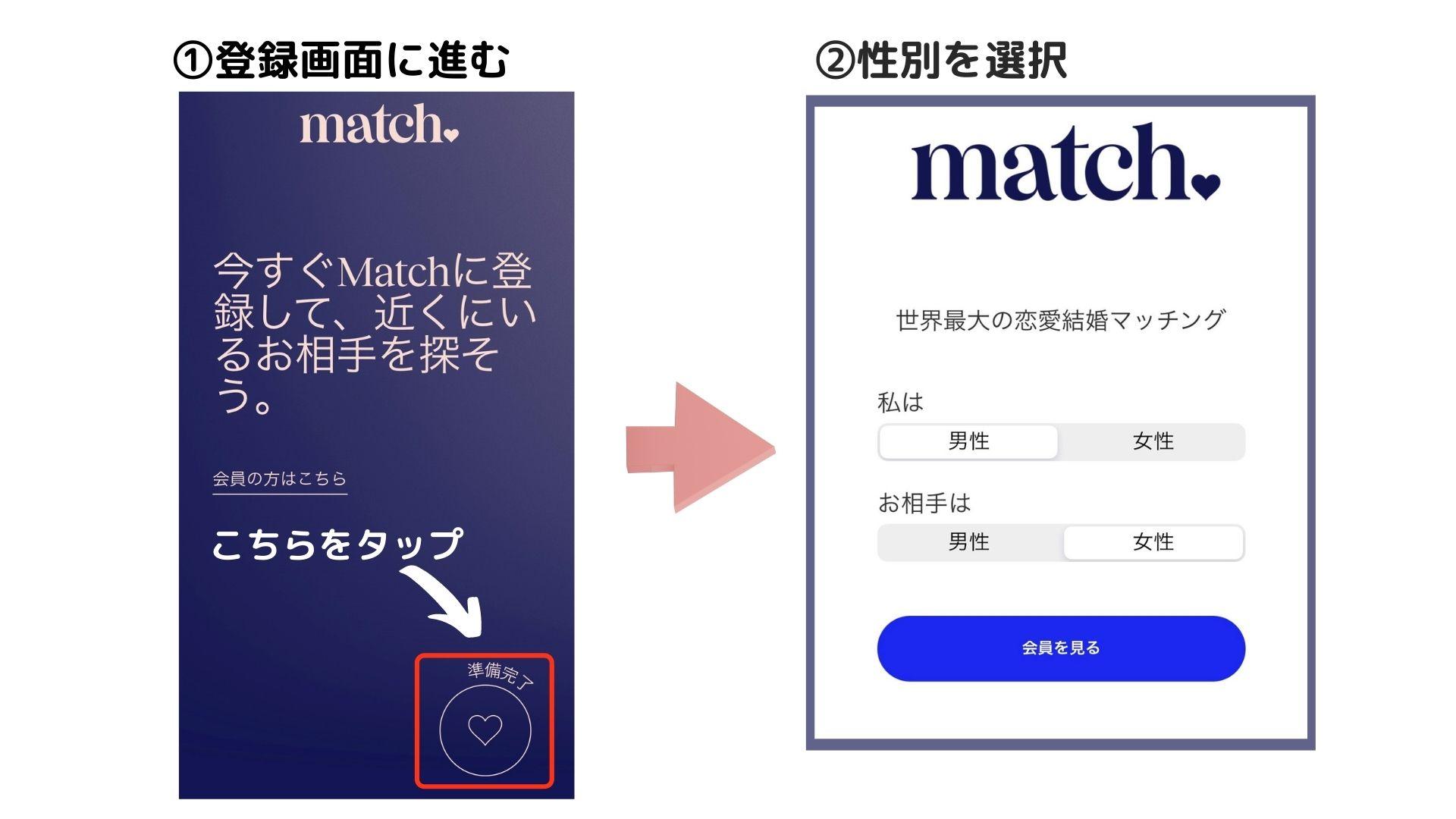 マッチドットコムの会員登録の手順①②