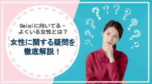 Omiaiに向いてる・よくいる女性とは?女性に関する疑問を徹底解説!