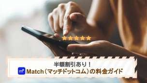 【半額割引あり】Match(マッチドットコム)の料金ガイド|支払方法も解説