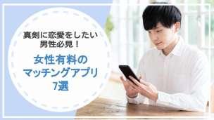 【男性必見】女性有料のマッチングアプリ7選!真剣度の高いアプリを厳選
