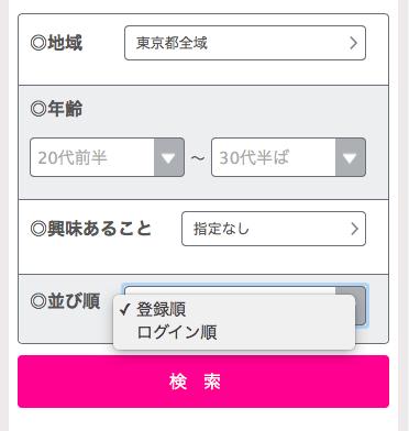 登録順検索