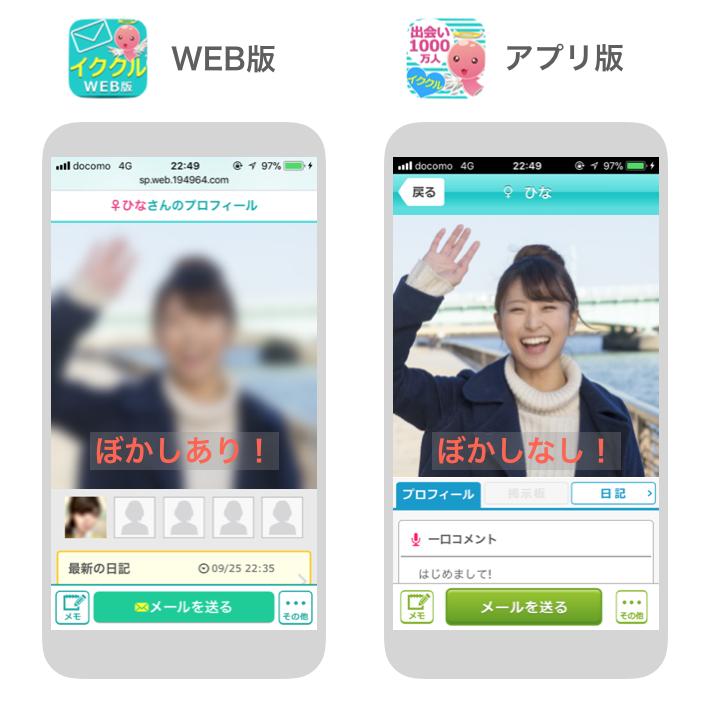 イククルWEB版とアプリ版のプロフィール画像の違い