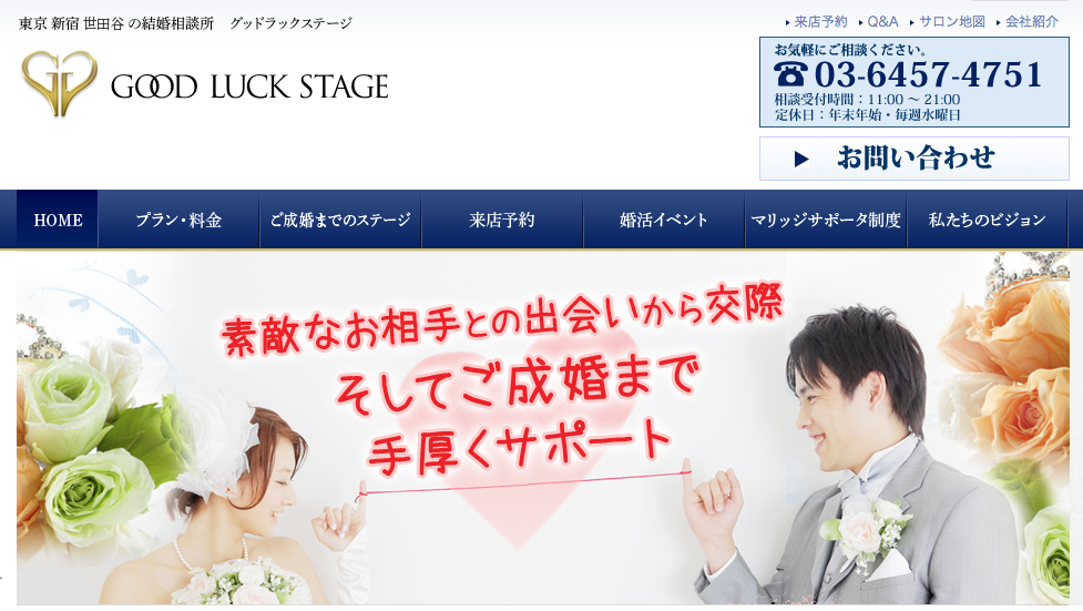 GOOD LUCK STAGEの公式ページ