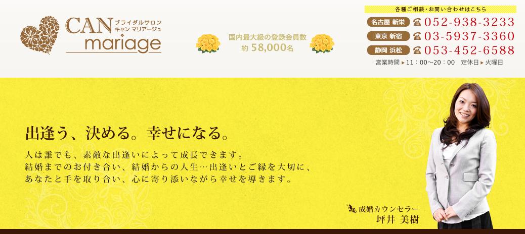 mariage(キャンマリアージュ)の公式ページ