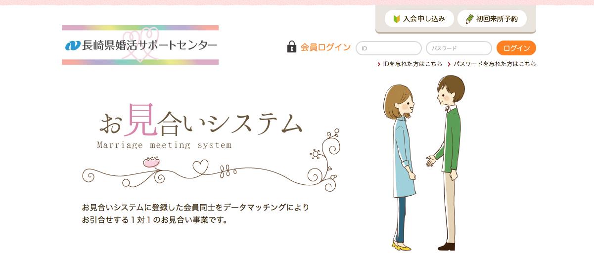 長崎の自治体の結婚相談サービス