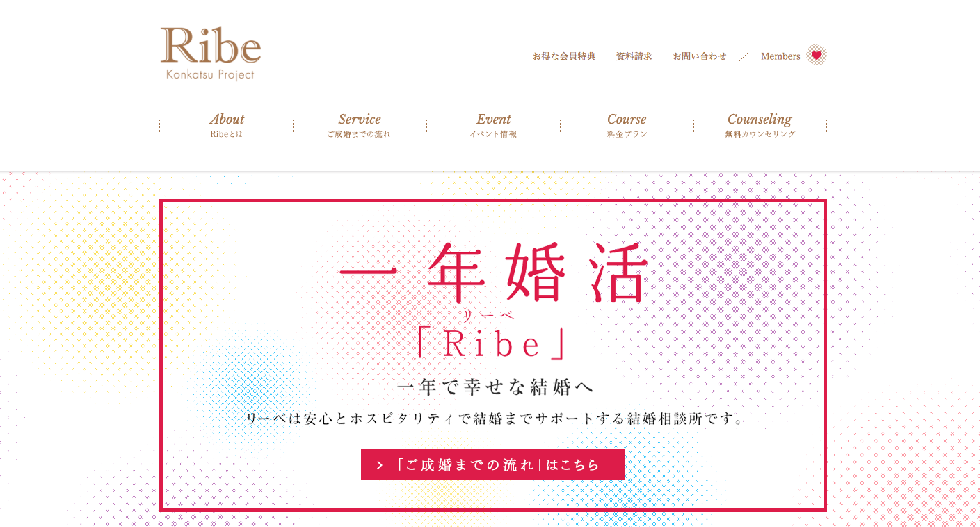Ribe(リーベ)の公式ページ