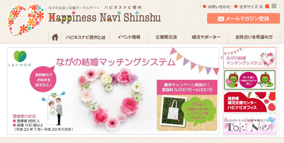 Happiness Navi Shinshuの公式ページ