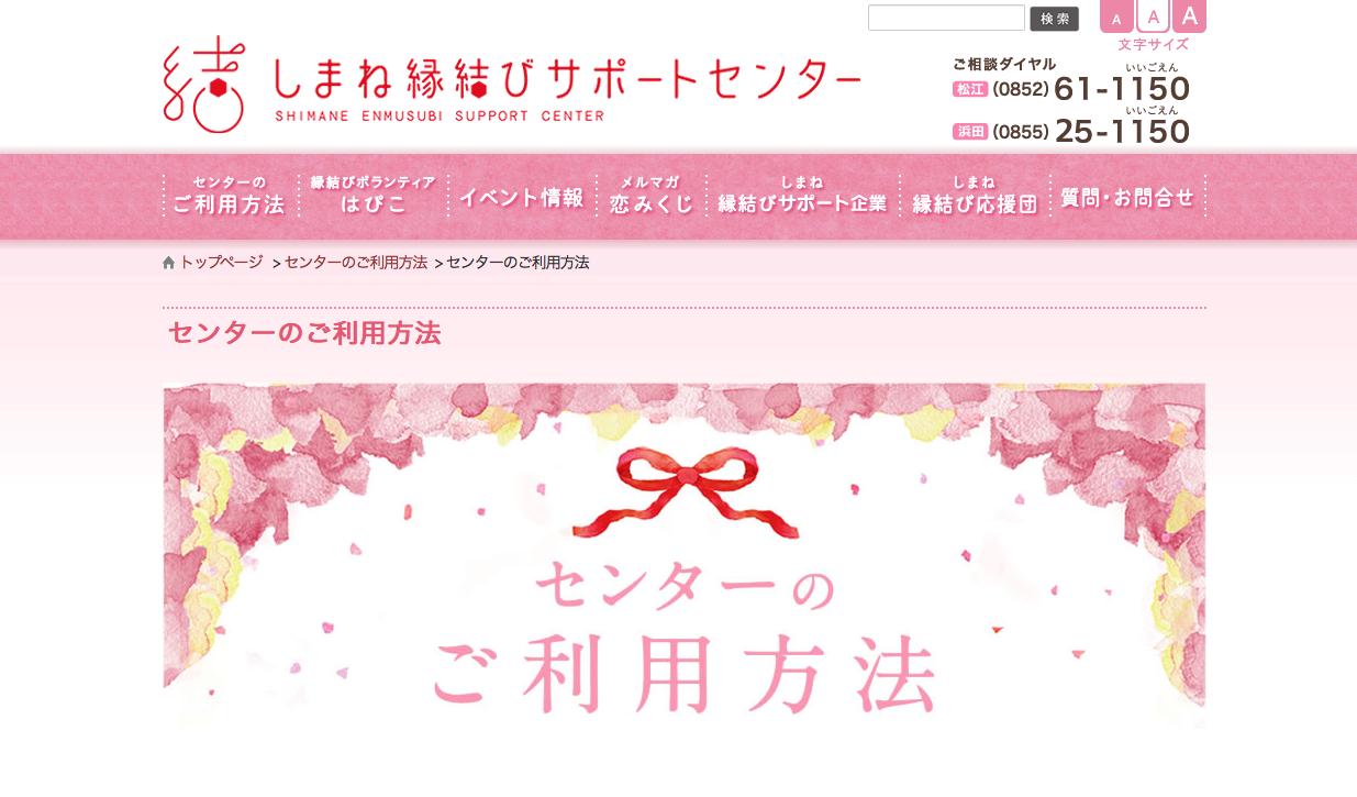 島根の自治体の結婚相談サービス
