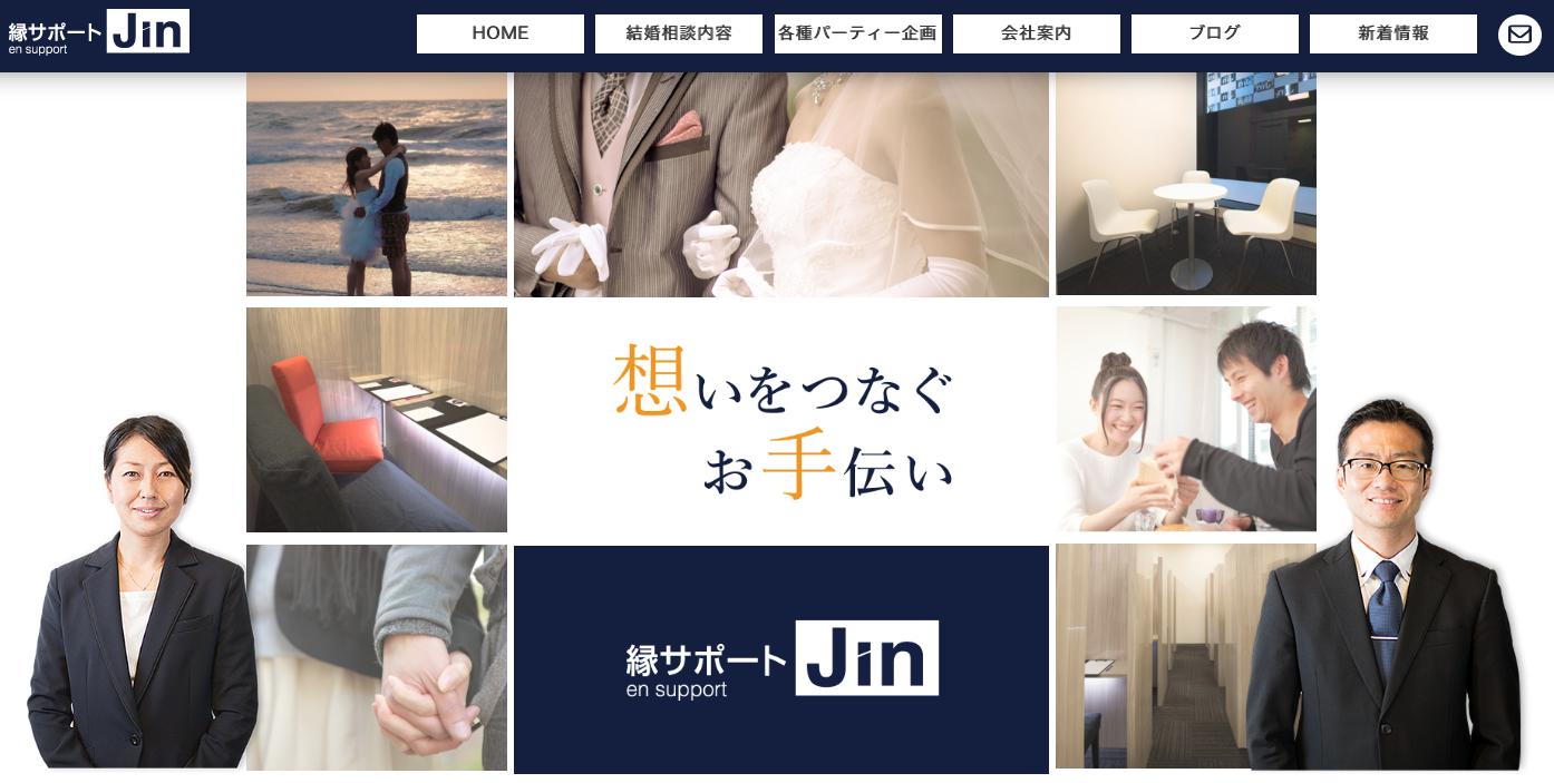 縁サポート Jinの公式ページ