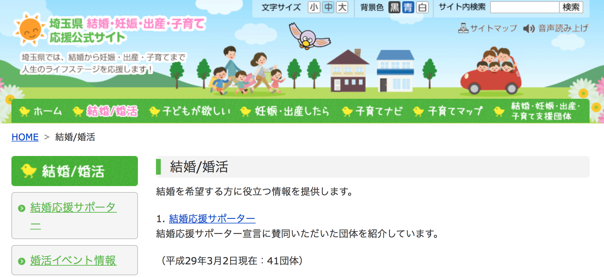 埼玉県 結婚・妊娠・出産・子育て応援公式サイト