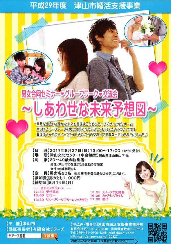 津山市の婚活イベント