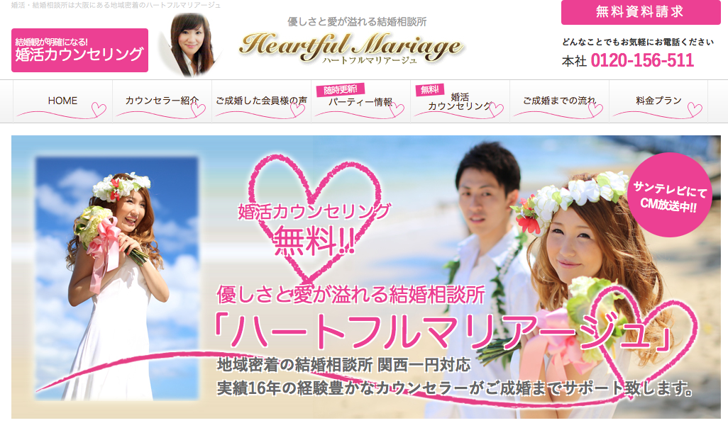 Heartful Mariageの公式ページ