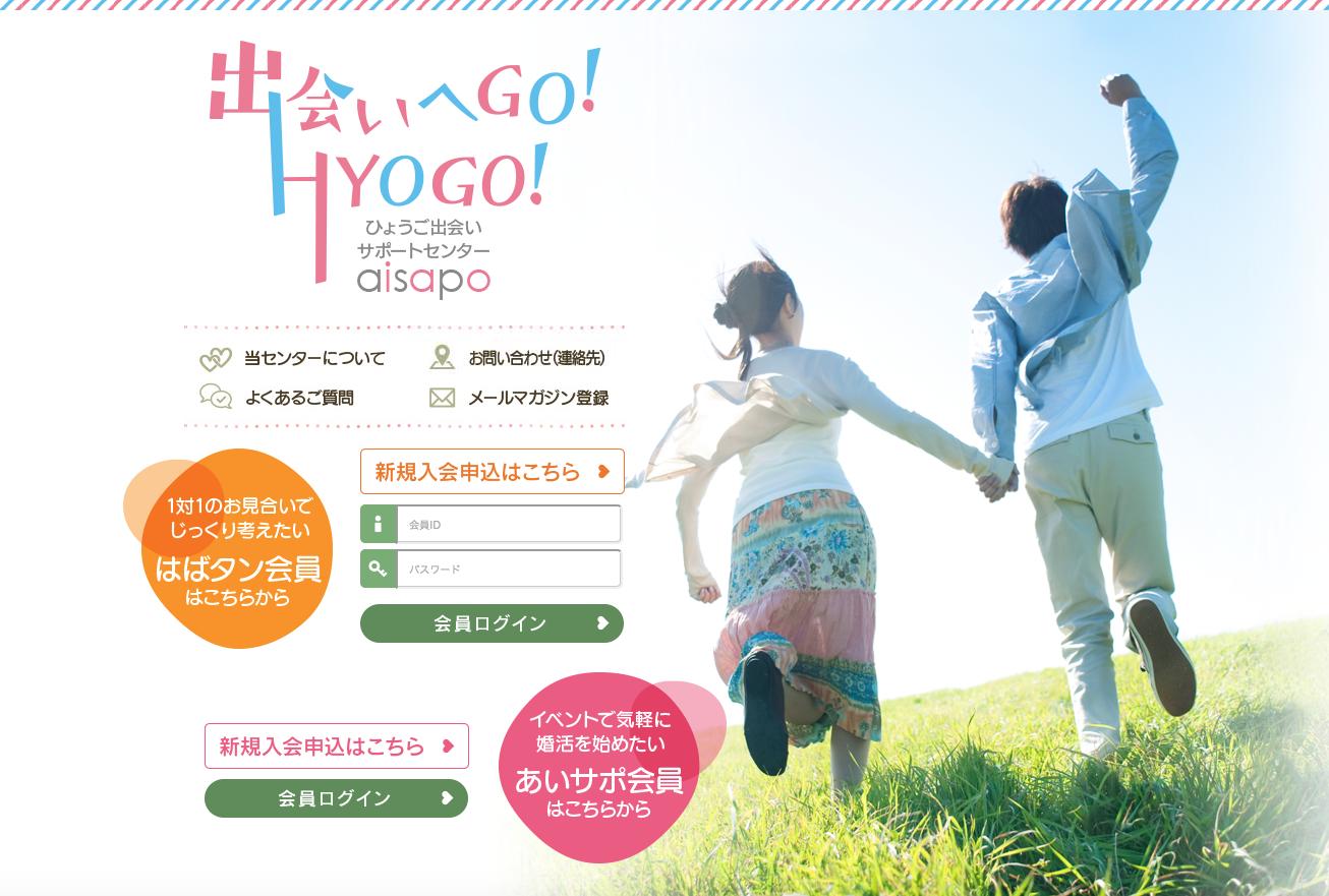 ひょうご出会いサポートセンター aisapoの公式ページ