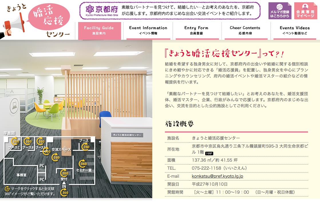 京都の自治体の結婚相談サービス