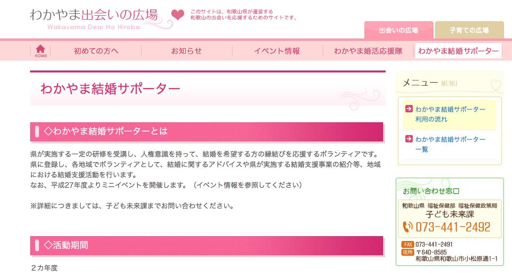 和歌山の自治体の結婚相談サービス