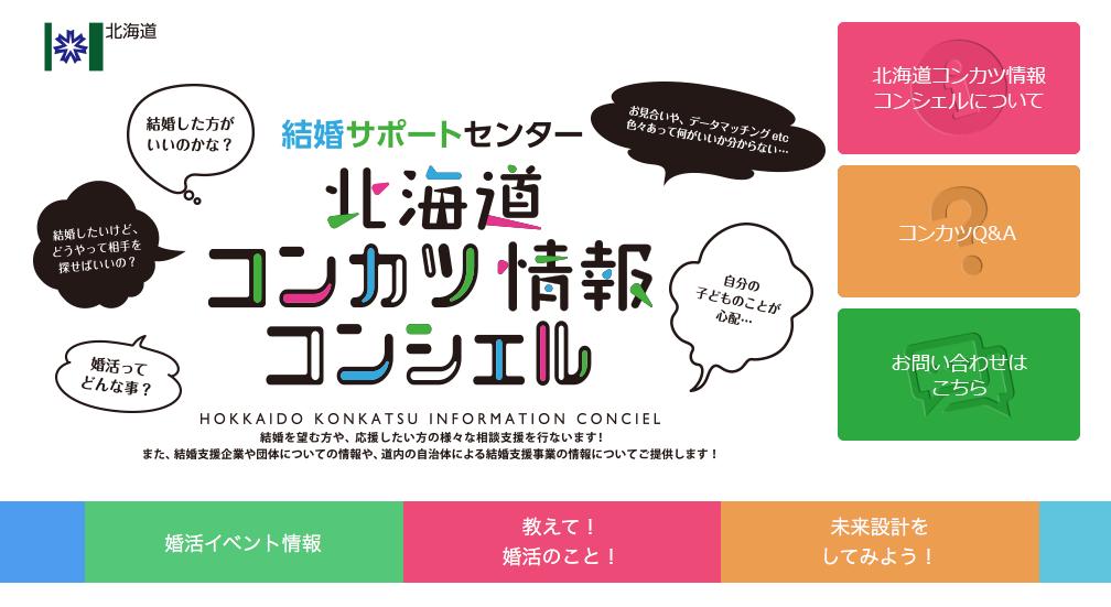 北海道コンカツ情報コンシェルの公式ページ