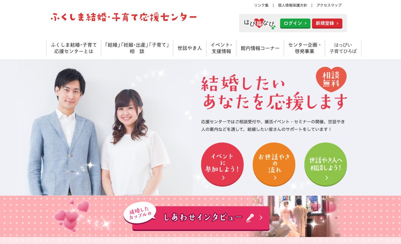 福島の自治体の結婚相談サービス