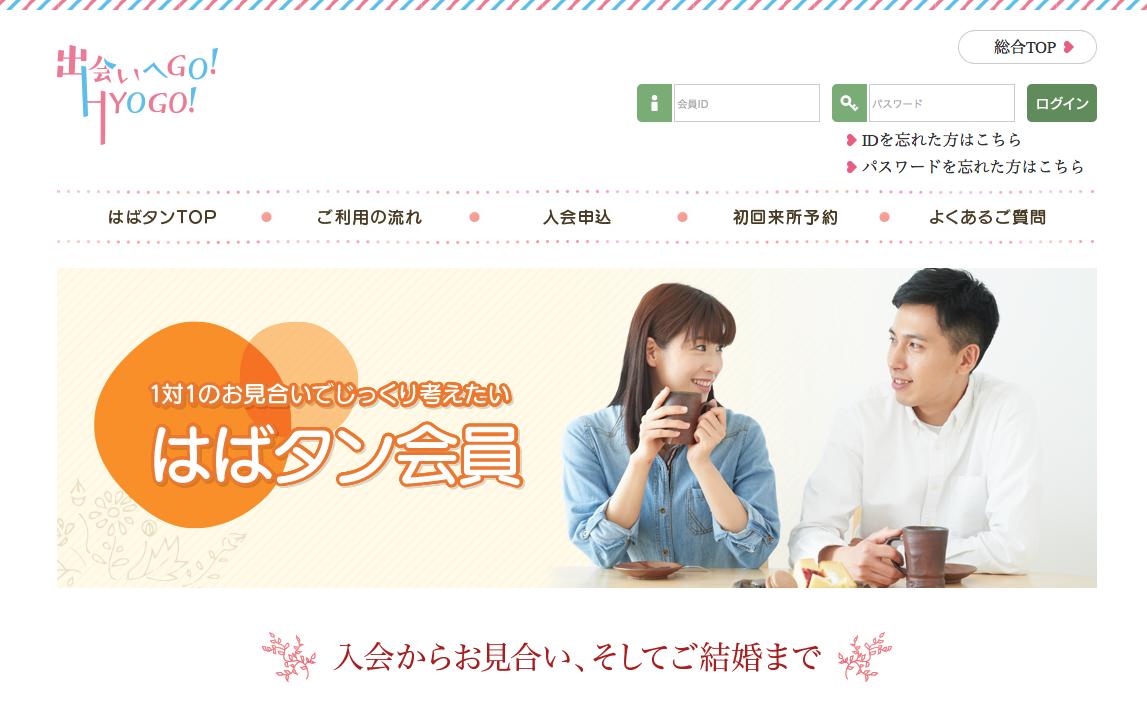 神戸の自治体の結婚相談サービス