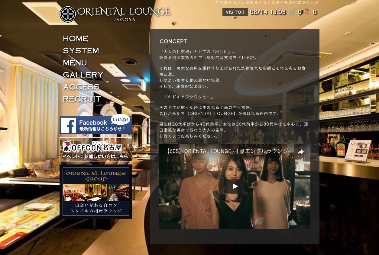 名古屋「ORIENTAL LOUNGE NAGOYA」