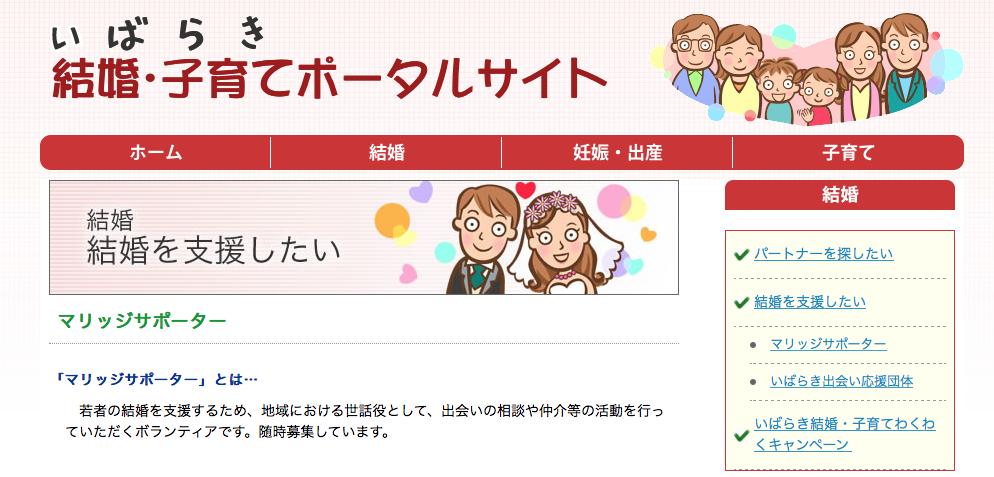 いばらき結婚・子育てポータルサイトの公式ページ