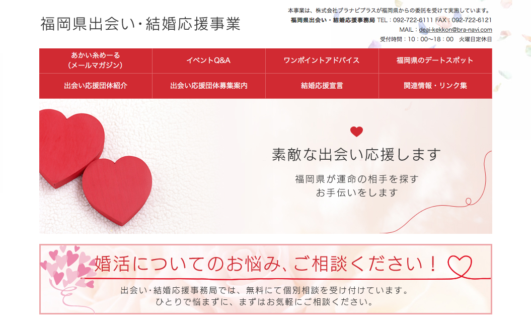 福岡県出会い・結婚応援事業の公式ページ