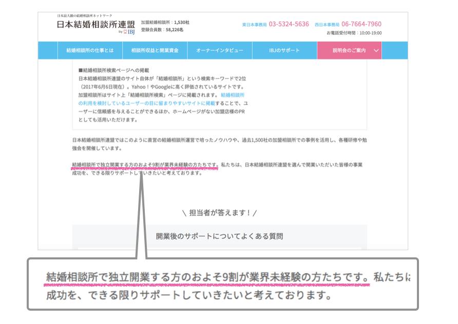 日本結婚相談所連盟のページ