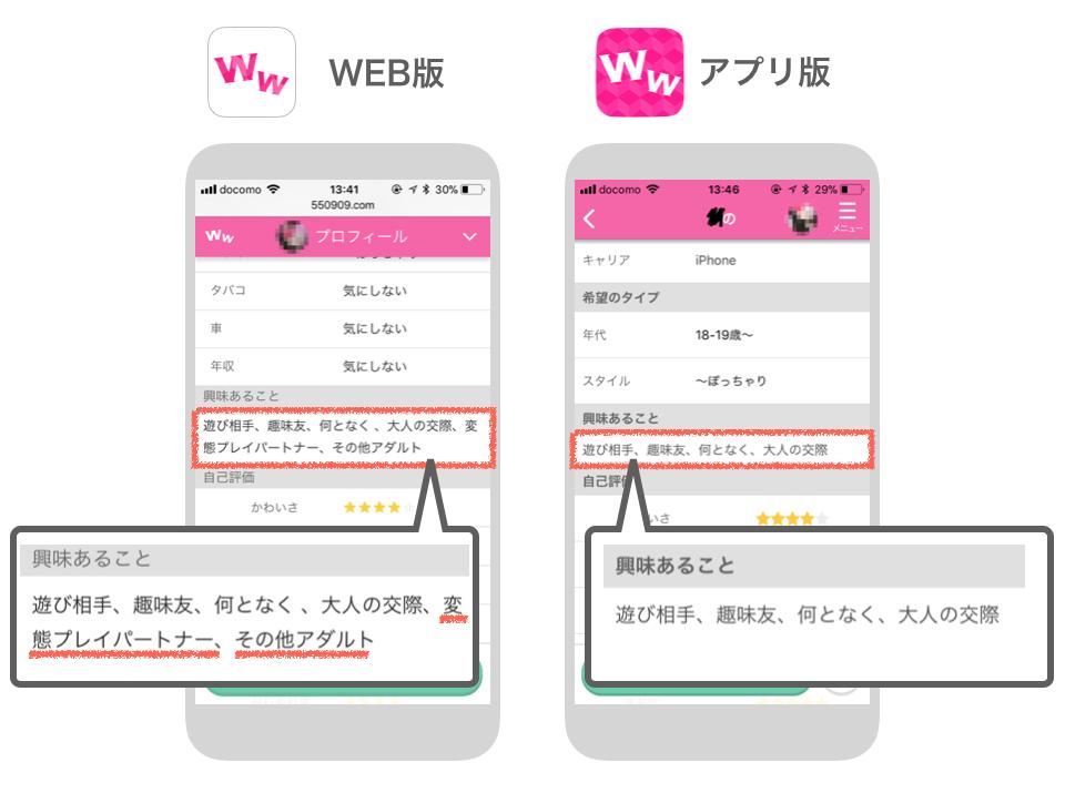 ワクワクメールのWEB版・アプリ版の興味あること