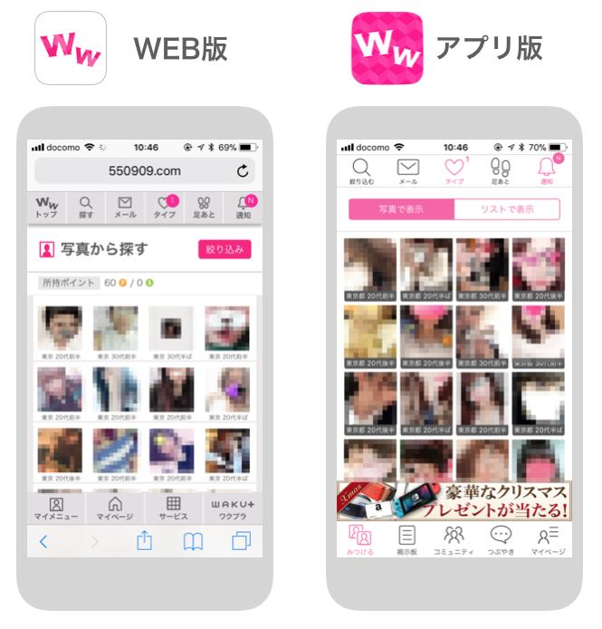 ワクワクメールのWEB版・アプリ版