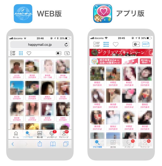 ハッピーメールのWEB版・アプリ版