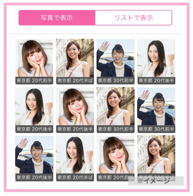 出会いアプリのプロフィール写真イメージ