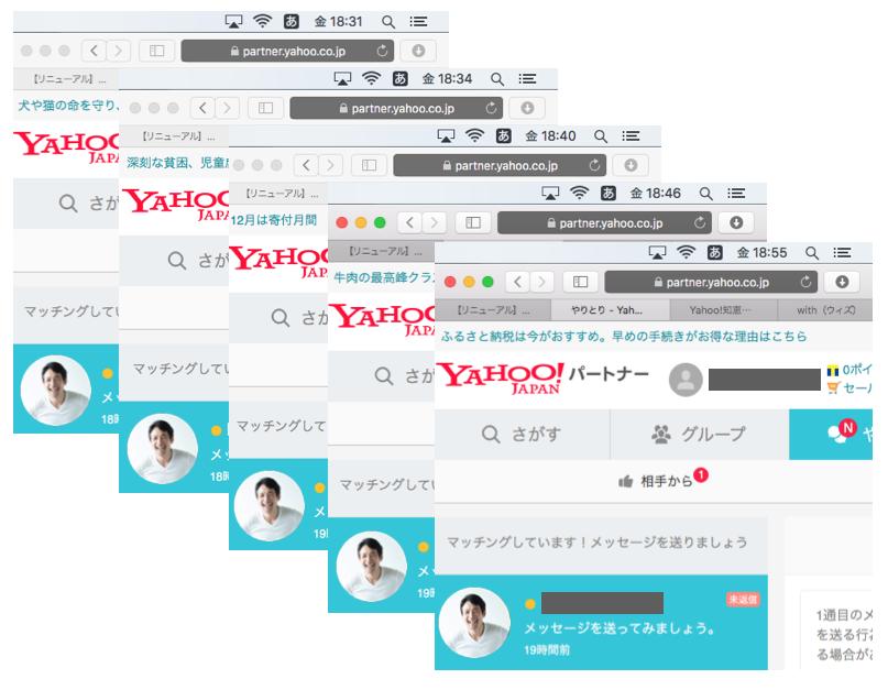 Yahoo IDログイン検証